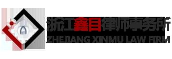 浙江万博体育手机登录注册万博官方manbext网站事务所