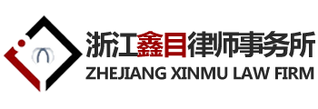zhejiang xinmu law firm